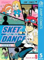 SKET DANCE モノクロ版 5