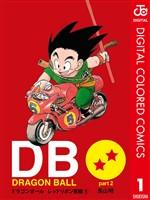 DRAGON BALL カラー版 レッドリボン軍編 1