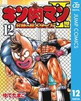 キン肉マンII世 究極の超人タッグ編 12