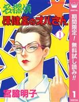 名探偵保健室のオバさん【期間限定無料】 1