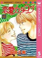 恋愛カタログ 5