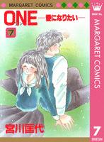 ONE─愛になりたい─ 7