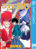 るろうに剣心―明治剣客浪漫譚― モノクロ版 24