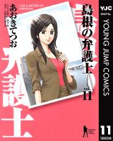 島根の弁護士 11