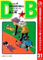 DRAGON BALL モノクロ版【期間限定無料】 21