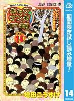 増田こうすけ劇場 ギャグマンガ日和【期間限定試し読み増量】 14