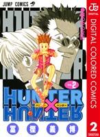 HUNTER×HUNTER カラー版 2