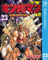 キン肉マンII世 究極の超人タッグ編 23