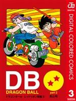 DRAGON BALL カラー版 レッドリボン軍編 3