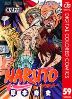 NARUTO―ナルト― カラー版 59
