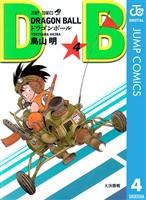 DRAGON BALL モノクロ版 4