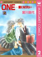 ONE─愛になりたい─ 2