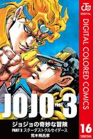 ジョジョの奇妙な冒険 第3部 カラー版 16