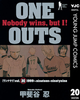 ONE OUTS 20