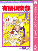 有閑倶楽部 5