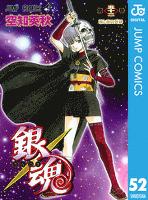 銀魂 モノクロ版 52