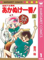 昭和アホ草紙 あかぬけ一番! 1
