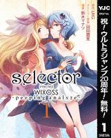 selector infected WIXOSS -peeping analyze-【期間限定無料特別版】