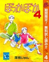 ぽっかぽか【期間限定無料】 4