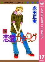 恋愛カタログ 17