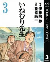 いねむり先生 3