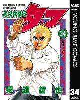 高校鉄拳伝タフ 34