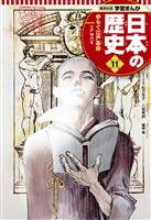 学習まんが 日本の歴史 11 ゆらぐ江戸幕府