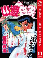 幽★遊★白書 カラー版 11