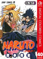 NARUTO―ナルト― カラー版 40