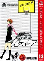 黒子のバスケ カラー版 13