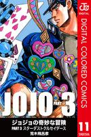 ジョジョの奇妙な冒険 第3部 カラー版 11