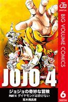 ジョジョの奇妙な冒険 第4部 モノクロ版 6