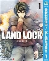 LAND LOCK【期間限定試し読み増量】 1