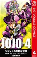 ジョジョの奇妙な冒険 第4部 モノクロ版 4