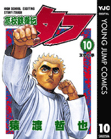 高校鉄拳伝タフ 10