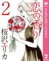 恋の香り 2