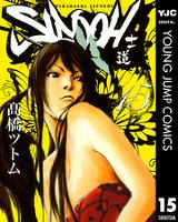 SIDOOH―士道― 15