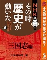 NHKその時歴史が動いた デジタルコミック版 5 三国志編 秋マン!!特別版