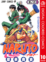 NARUTO―ナルト― カラー版 10