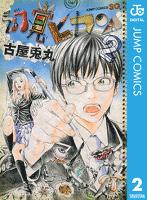 幻覚ピカソ 2