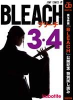 BLEACH モノクロ版【期間限定映画化記念特典付き無料ブック】3&4