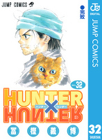 HUNTER×HUNTER モノクロ版 32