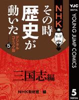 NHKその時歴史が動いた デジタルコミック版 5 三国志編