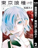 東京喰種トーキョーグール:re【期間限定無料】 2