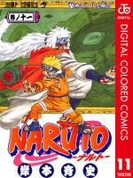 NARUTO―ナルト― カラー版 11