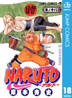 NARUTO―ナルト― モノクロ版 18
