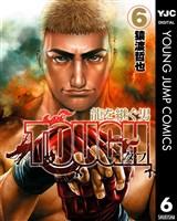 TOUGH 龍を継ぐ男 6