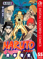 NARUTO―ナルト― カラー版 55