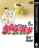 江戸前鮨職人 きららの仕事 ワールドバトル 6
