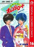 きまぐれオレンジ★ロード カラー版 16